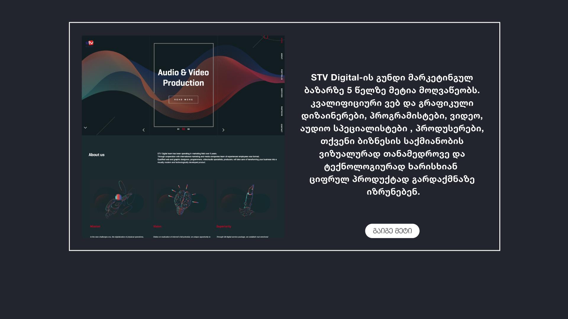 STV Digital