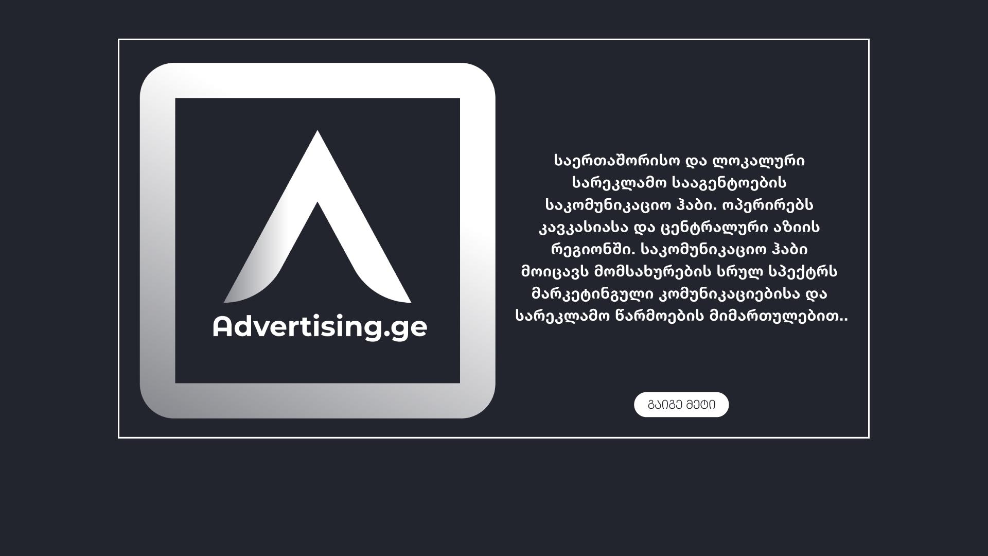 Advertising.ge